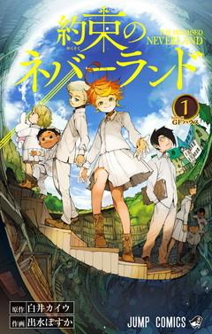 the promised neverland manga cover